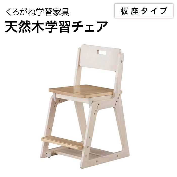 贈り物 休日 天然木の学習机にも似合う木製学習チェア 座面天然木タイプ くろがね 2021年度 送料無料 学習チェア 学習家具 イス WDC-21KG板座 1月上旬お届け予定 学習椅子 木製