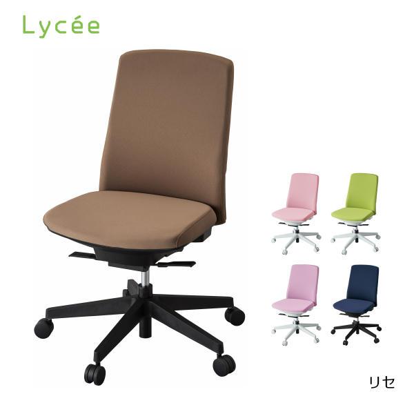 【コイズミ】【2020年度】【送料無料】学習チェア Lycee リセ HSC-851PK/HSC-852GR/HSC-853PR/HSC-854NB/HSC-855BR 回転チェア 学習家具 イス 学習椅子