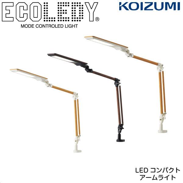 【コイズミ】【2020年度】デスクライト LEDコンパクトアームライト ECL-335NA/ECL-336WT/ECL-338AN