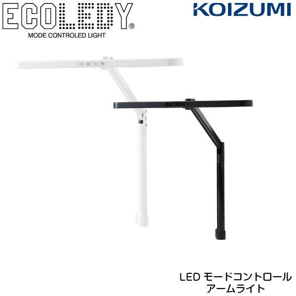 【コイズミ】【2019年度】デスクライト LEDモードコントロールアームライト ECL-611/ECL-612