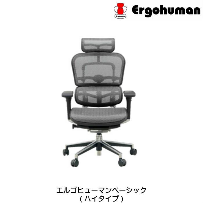 【送料無料】【代引き不可】オフィスチェア エルゴヒューマン ベーシック (ハイタイプ) Ergohuman Basic EH-HAM