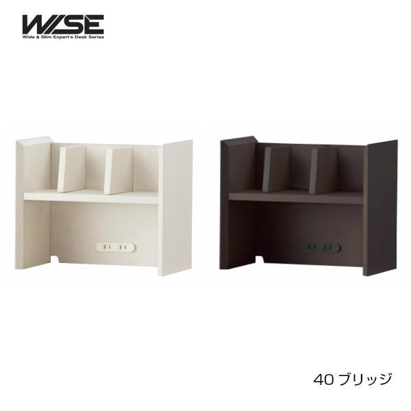 【代引き不可】【コイズミ】WISE ワイズ 40ブリッジ KWA-255MW/KWA-655BW