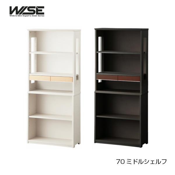 【送料無料】【代引き不可】【コイズミ】WISE ワイズ 70ミドルシェルフ KWB-252MW/KWB-652BW