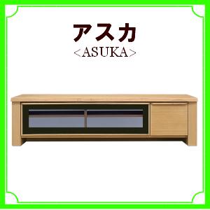 【送料無料】TVボード 150TVB アスカ LBR(ライトブラウン色)