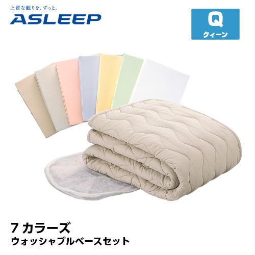 【アスリープ】7カラーズ ウォッシャブルベースセット クイーン 【ASLEEP】アイシン精機