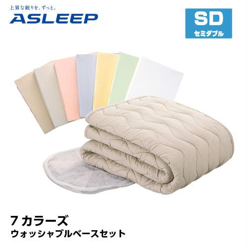 【アスリープ】7カラーズ ウォッシャブルベースセット セミダブル 【ASLEEP】アイシン精機