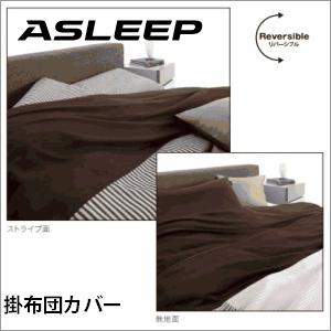 【送料無料】掛布団カバー セミダブル クレシェンテ 【ASLEEP アスリープ】アイシン精機