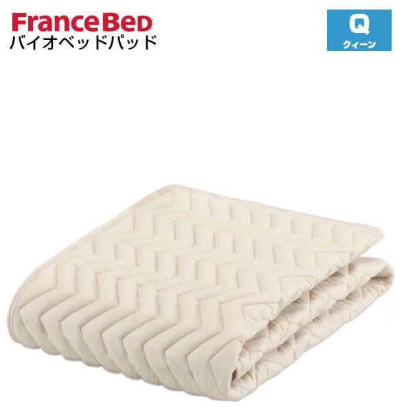 【フランスベッド】ウォッシャブル グッドスリーププラス バイオベッドパッド クイーン 【France Bed】