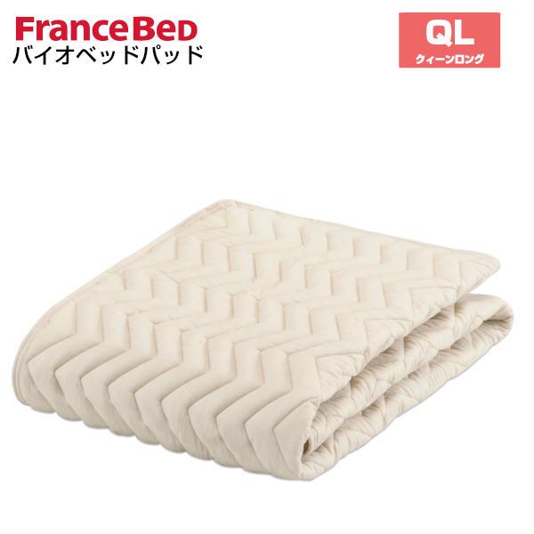 【フランスベッド】ウォッシャブル グッドスリーププラス バイオベッドパッド クイーンロング 【France Bed】