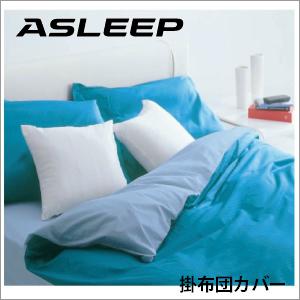 【送料無料】【アスリープ】掛布団カバー セミダブル 【ナノドビー】ASLEEP