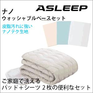 【アスリープ】 ナノ ウォッシャブルベースセット セミダブルロング 【ASLEEP】アイシン精機