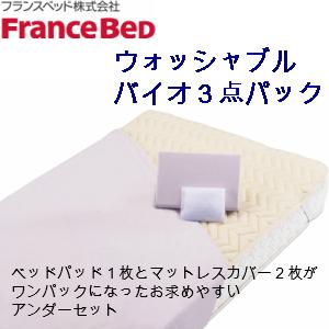 【フランスベッド】ウォッシャブル グッドスリーププラス バイオ3点セット ワイドダブルロング 【France Bed】