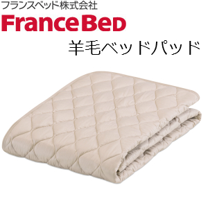 【フランスベッド】ウォッシャブル グッドスリーププラス 羊毛ベッドパッド ダブル 【France Bed】