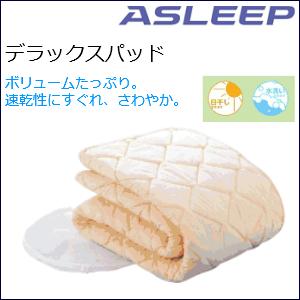 【アスリープ】デラックスパッド シングルロング FC5366GX【ASLEEP】アイシン精機