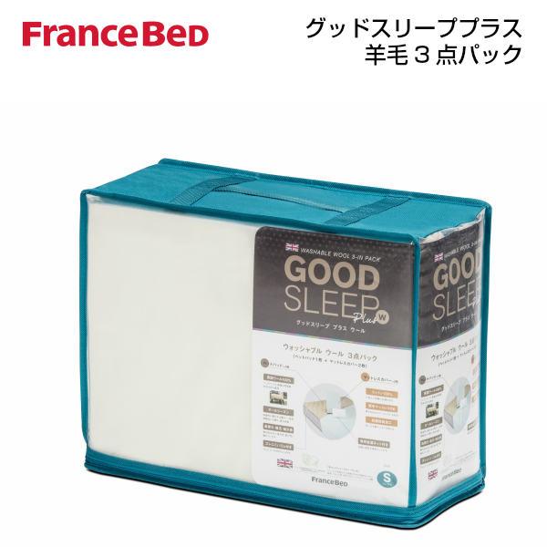 【フランスベッド】ウォッシャブル グッドスリーププラス 羊毛3点セット シングルロング 【France Bed】