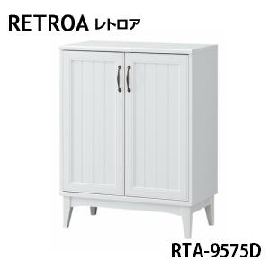 【白井産業】【代引き不可】Retroa レトロア シューズラック RTA-9575D 下駄箱