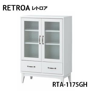 【白井産業】Retroa レトロア キャビネット RTA-1175GH