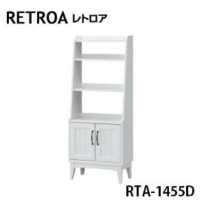 【白井産業】【代引き不可】Retroa レトロア オープンラック RTA-1455D