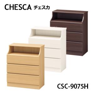 【白井産業】CHESCA チェスカ チェスト スタンダードタイプ 幅75cm×高さ90.9cm CSC-9075H NA/WH/DK