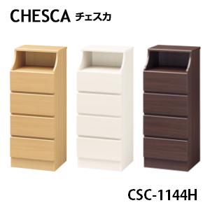 【白井産業】【代引き不可】CHESCA チェスカ チェスト スタンダードタイプ 幅44cm×高さ111.9cm CSC-1144H NA/WH/DK