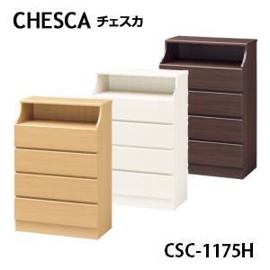 【白井産業】【代引き不可】CHESCA チェスカ チェスト スタンダードタイプ 幅75cm×高さ111.9cm CSC-1175H NA/WH/DK