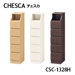 【白井産業】【代引き不可】CHESCA チェスカ チェスト スタンダードタイプ 幅28cm×高さ132.9cm CSC-1328H NA/WH/DK