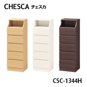 【白井産業】【代引き不可】CHESCA チェスカ チェスト スタンダードタイプ 幅44cm×高さ132.9cm CSC-1344H NA/WH/DK