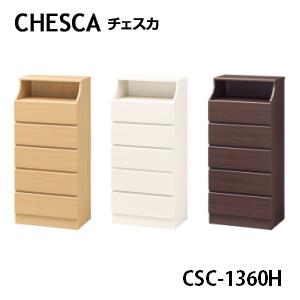【白井産業】【代引き不可】CHESCA チェスカ チェスト スタンダードタイプ 幅60cm×高さ132.9cm CSC-1360H NA/WH/DK