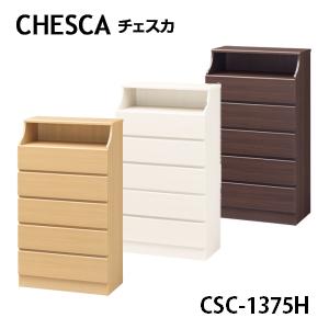 【白井産業】【代引き不可】CHESCA チェスカ チェスト スタンダードタイプ 幅75cm×高さ132.9cm CSC-1375H NA/WH/DK