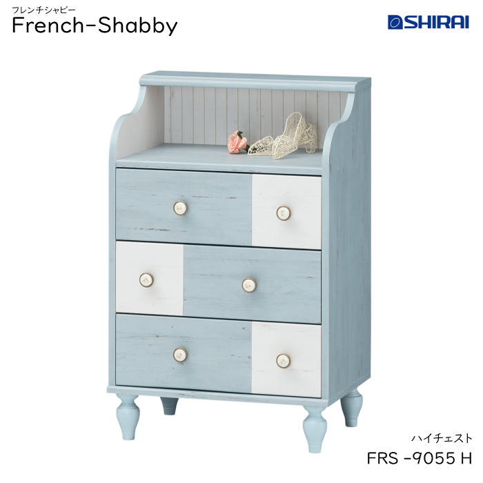 【白井産業】【代引き不可】French Shabby フレンチシャビー ハイチェスト FRS-9055H おしゃれ 家具 フレンチテイスト