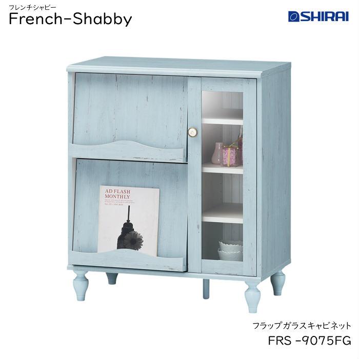 【白井産業】【代引き不可】French Shabby フレンチシャビー フラップガラスキャビネット FRS-9075FG  おしゃれ 家具 フレンチテイスト
