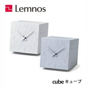 Lemnos レムノス cube キューブ AZ10-17WHホワイト/AZ10-17GYグレー /置き時計/安積 朋子/アルミニウム