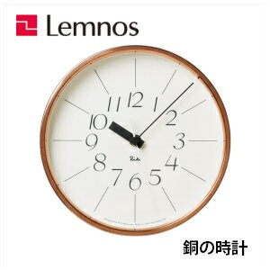 Lemnos レムノス 銅の時計 WR11-04 /掛け時計/ 壁掛け時計/渡辺 力/純銅