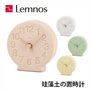 Lemnos レムノス 珪藻土の置時計 NY13-15WH/NY13-15PK/NY13-15GN/NY13-15YE 置時計 シンプル 奈良雄一