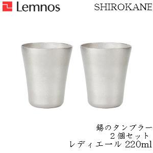 Lemnos レムノス SHIROKANE 錫のタンブラー レディエール 220ml 2個セット SL12L-24/S 純錫 酒器