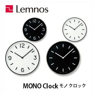 Lemnos レムノス MONO Clock モノクロック LC10-20AWH/LC10-20ABK/LC10-20BWH/LC10-20BBK 掛け時計 シンプル アルミニウム製 奈良 雄一