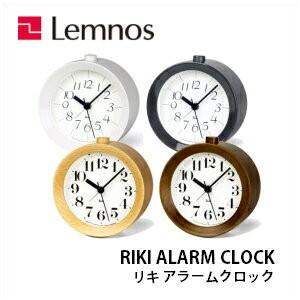 Lemnos レムノス RIKI ALARM CLOCK リキ アラームクロック WR09-14WH ホワイト光沢塗装/WR09-14GY グレー光沢塗装/WR09-15NT ナチュラル/WR09-15BW ブラウン 置時計/渡辺 力