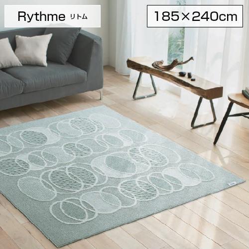 【送料無料】【代引き不可】【SUMINOE スミノエ】ラグマット Rythme リトム 185×240cm 134-72593