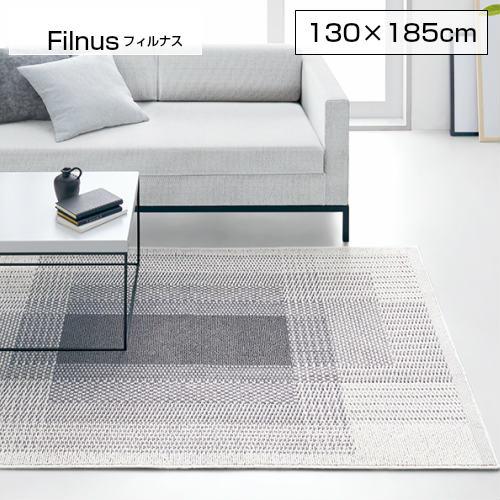 【送料無料】【代引き不可】【SUMINOE スミノエ】ラグマット Filnus フィルナス 130×185cm 134-72836