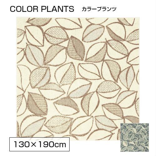 【送料無料】【代引き不可】【SUMINOE スミノエ】ラグマット COLOR PLANTS カラープランツ 130×190cm 134-65848