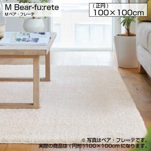【送料無料】【代引き不可】【SUMINOE スミノエ】ラグマット M Bear-fu:rete Mベア・フレーテ (正円)100×100cm 131-37387