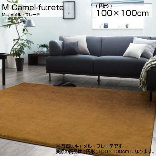 【送料無料】【代引き不可】【SUMINOE スミノエ】ラグマット M Camel-fu:rete Mキャメル・フレーテ (正円)100×100cm 131-37395