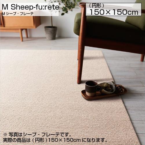 【送料無料】【代引き不可】【SUMINOE スミノエ】ラグマット M Sheep-fu:rete Mシープ・フレーテ (正円)150×150cm 131-37409