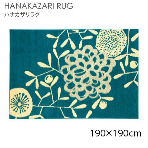 【SUMINOE スミノエ】HANAKAZARI RUG ハナカザリラグ 190×190cm 134-60609 #4 BLUE GREEN ブルーグリーン ラグマット/カーペット