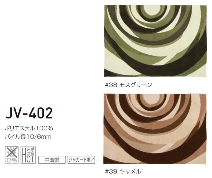 【送料無料】【代引き不可】【SUMINOE スミノエ】ラグマット JV-402 140×200cm 117-90369