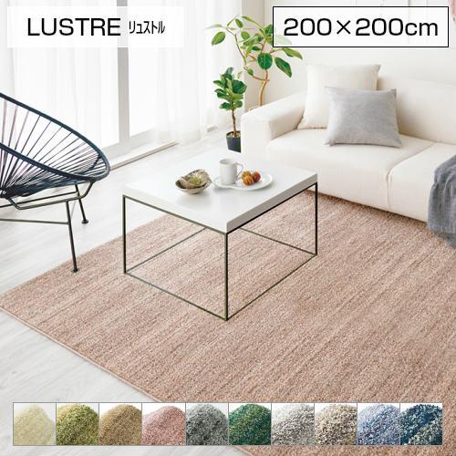 【送料無料】【代引き不可】【SUMINOE スミノエ】ラグマット LUSTRE リュストル 200×200cm 134-40047