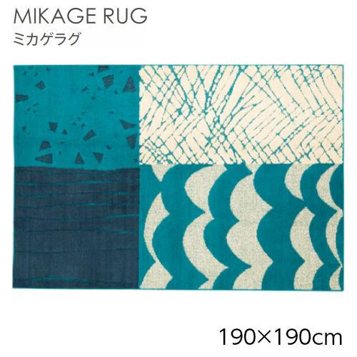 【SUMINOE スミノエ】MIKAGE RUG ミカゲラグ 190×190cm 134-62830 #4 BLUE GREEN ブルーグリーン ラグマット/カーペット