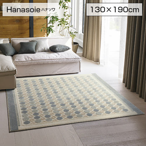 【送料無料】【代引き不可】【SUMINOE スミノエ】ラグマット Hanasoie ハナソワ 130×190cm 134-40675