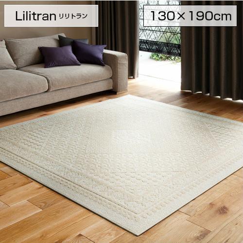 【送料無料】【代引き不可】【SUMINOE スミノエ】ラグマット Lilitran リリトラン 130×190cm 134-40667