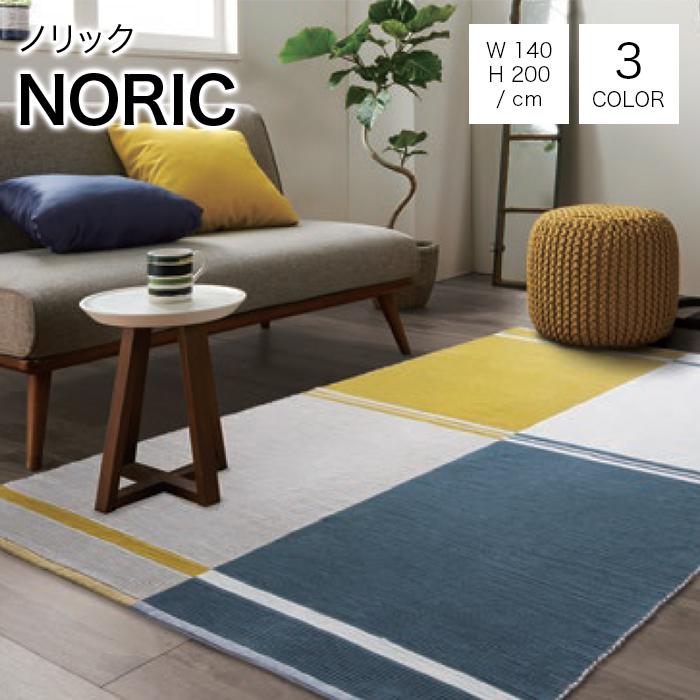 【送料無料】【代引き不可】【SUMINOE スミノエ】ラグマット 手織りラグ NORIC ノリック 140×200cm 117-21936